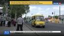 Новости на Россия 24 Киев перекрыл воду шести луганским городам