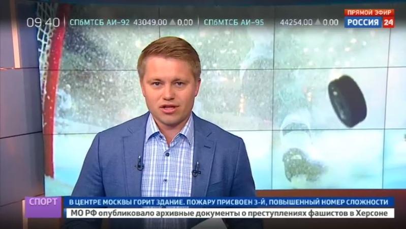 Новости на Россия 24 • В Германии и Франции стартует чемпионат мира по хоккею » Freewka.com - Смотреть онлайн в хорощем качестве