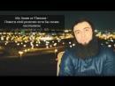 Абу Амин ат ТIиваки Помоги этой религии хотя бы своим молчанием