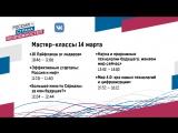 Форум «Россия — страна возможностей». Прямая трансляция. 14 марта