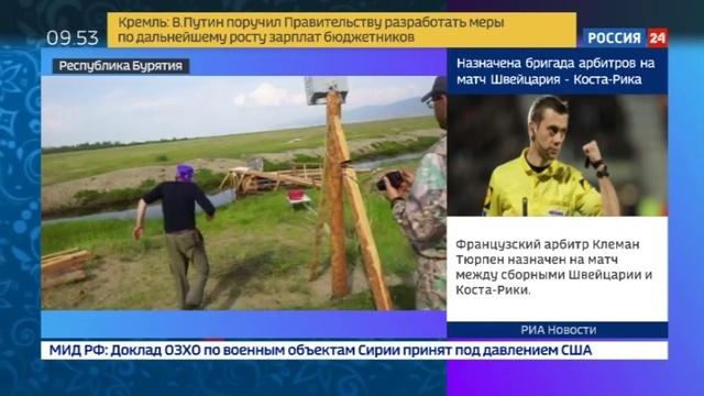 Новости на Россия 24 • Мальки омуля к осени пополнят популяцию пресноводного лосося на Байкале