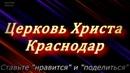 О смысле жизни 15 07 2018 Евгений Нефёдов Церковь Христа Краснодар