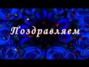 С Днем рождения Иванов Виктор Иванович