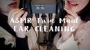(SUB) Both Side Different Ear Cleaning👂 양쪽 귀청소