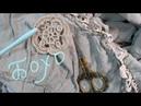 Бохо платье или жилет \\Ирландское кружево\\Придумываем круглый мотив из ленты\\7 ч\\Вяжем по схемам