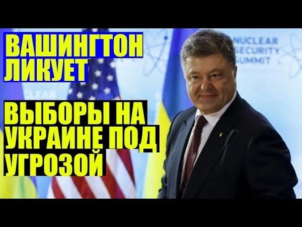 «Вашингтон ликует» выборы на Украине под угрозой!