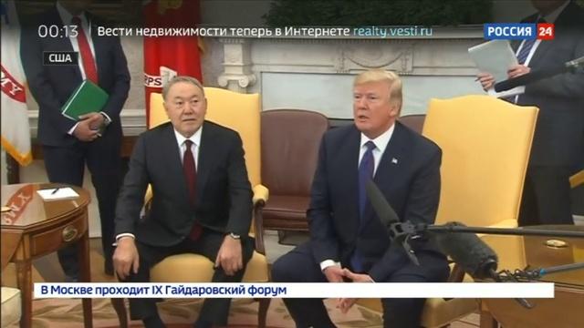Новости на Россия 24 • Трамп взял назад слова о грязных дырах