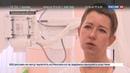 Новости на Россия 24 Бережливая поликлиника Минздрав подводит промежуточные итоги проекта