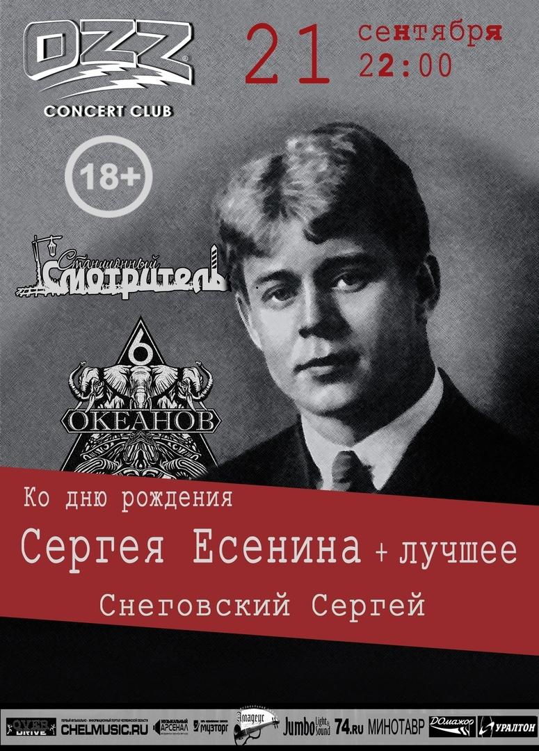Афиша Самара День Рождения С. А. Есенина/21.09/OZZ