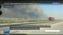 Новости на Россия 24 Взрыв на военном складе снаряды и ракеты разлетелись по округе