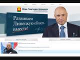 Оценку работе чиновников дадут люди, заявил Игорь Артамонов #игорьартамонов