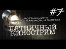 7 ПЯТНИЧНЫЙ КИНОСТРИМ Смотрим Шестое чувство Шьямалана с Каримом и Олегом