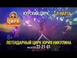 Легендарный Цирк Юрия Никулина с 9 марта по 15 апреля