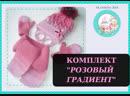 Комплект Розовый градиент (шапочка с косами)