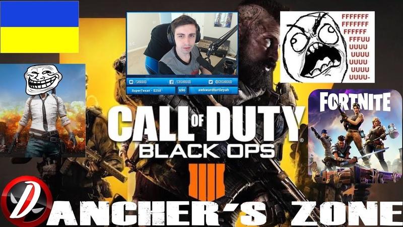 [UA] Огляд Call of Duty Black Ops 4 Blackout (Затемнення)