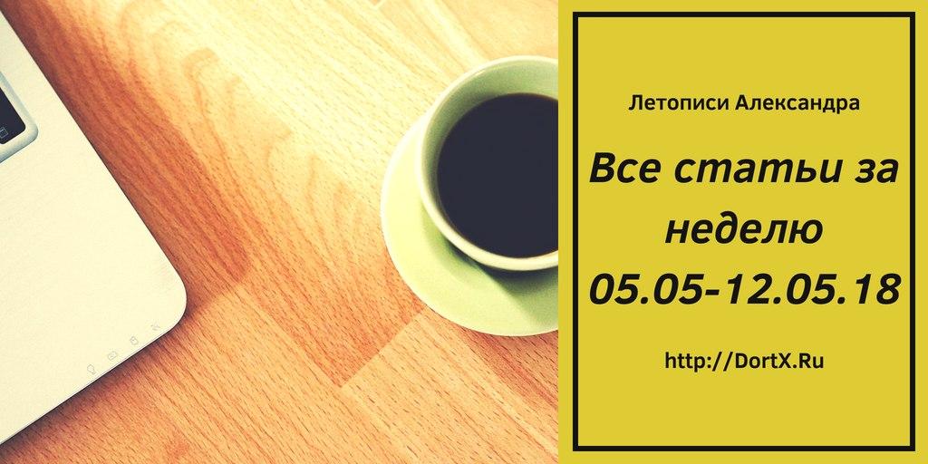 Вторая неделя мая 2018-го в Летописях Александра