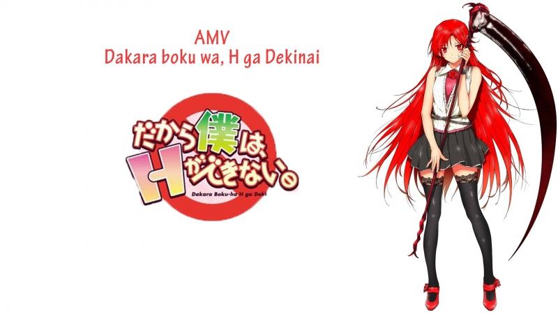 Dakara Boku wa, H ga Dekinai「AMV」