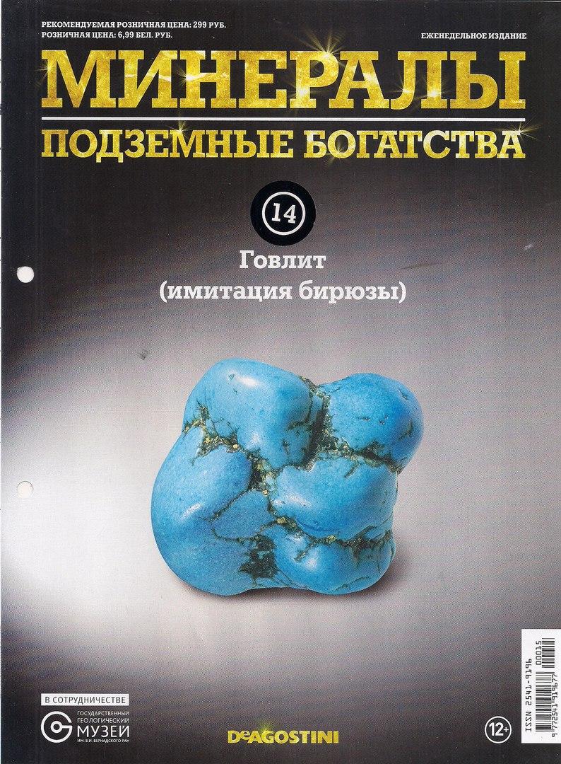 Минералы Подземные Богатства №14 - Говлит (Имитация Бирюзы)