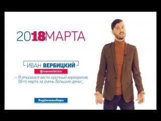 Иван Вербицкий