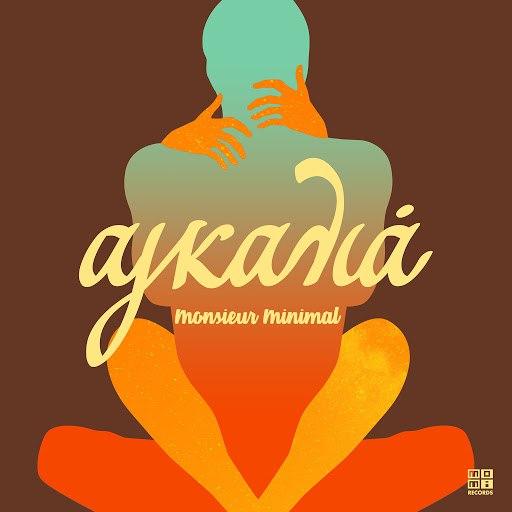 Monsieur Minimal альбом Agalia