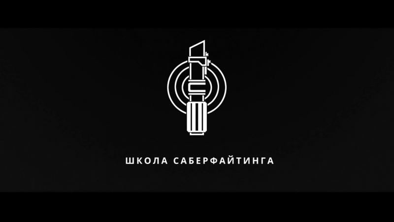 School of saberfighting - 3d logo