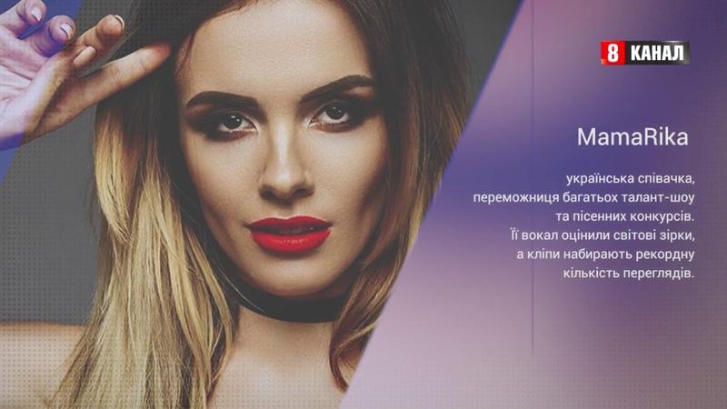 MamaRika - співачка, яка навчить тебе бути позитивним кермачем свого життя / 8 КАНАЛ