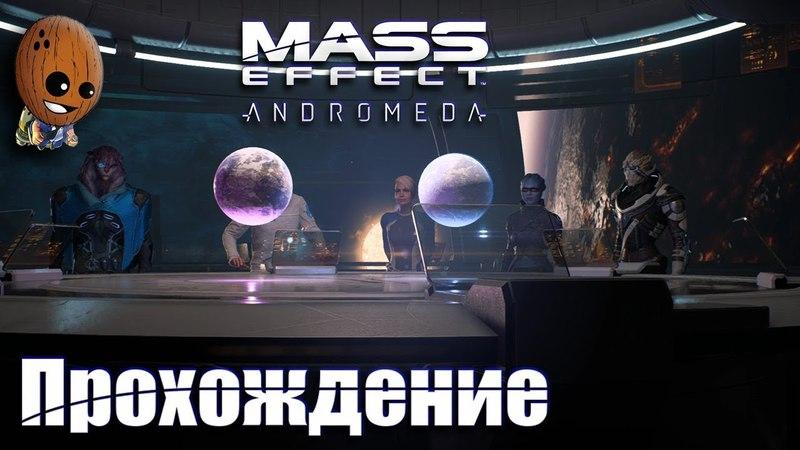 Mass Effect: Andromeda - Прохождение 22➤ На поиски Мошаэ.