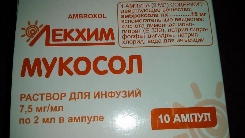 Мукосол раствор для инфузий