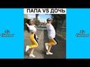 ПАПА VS ДОЧЬ Самые Лучшие ПРИКОЛЫ И DUBSMASH танцы КАЗАХСТАН РОССИЯ 202