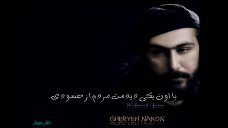 Mohamad Yavari Kheyli Pasti ( 360 X 480 ).mp4