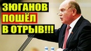 Зюганов делает смелые заявления Путин явно не слышал 15 07 2018