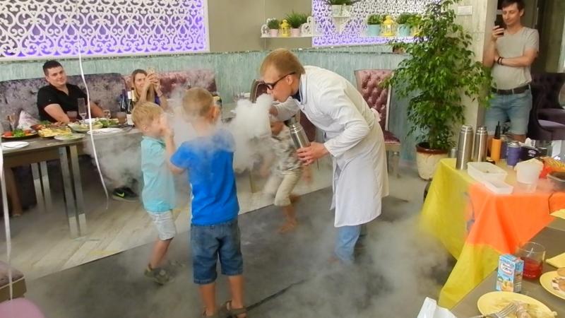 Научное шоу Реакция с жидким азотом