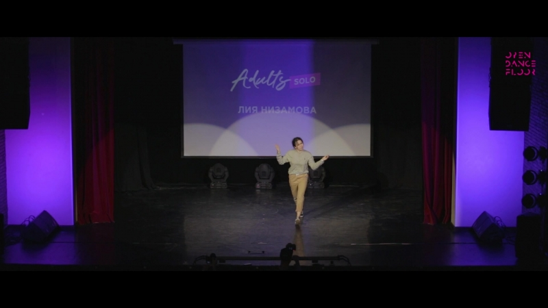 OPEN DANCE FLOOR | SOLO ADULTS | ЛИЯ НИЗАМОВА