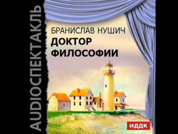 2000652 Chast 1 Аудиокнига. Нушич Бранислав Доктор философии