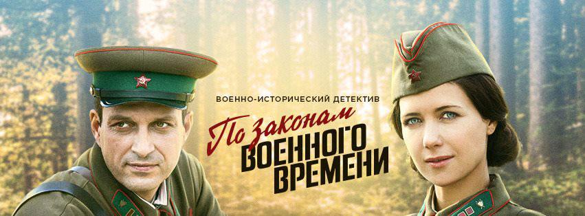 В Таганроге из-за съемок х/ф «По законам военного времени-3» будет ограничено движение транспорта по ул.Александровской
