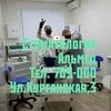 "Стоматология  ""Альмед"""
