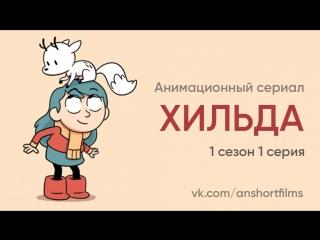 Анимационный сериал «ХИЛЬДА» - 1 сезон 1 серия от Netflix