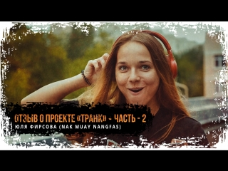 ЮЛЯ ФИРСОВА - ОТЗЫВ О ПРОЕКТЕ ТРАНК • ЧАСТЬ - 2