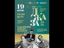 Розыгрыш 4 билетов на концерт «ТГУ-62» — «Гиганты джаза».