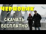 Фильм ЧЕРНОВИК. Как скачать бесплатно и смотреть в хорошем качестве