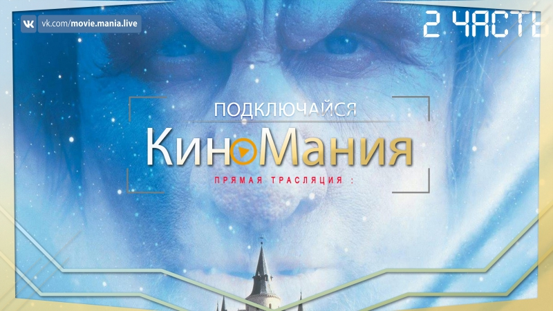 Кино▶Мания HD/ Десятое королевство 2 Часть/: /Жанр ФЕНТЕЗИ:, /(2000)