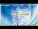 Кино▶Мания HD/ Десятое королевство 2 Часть/ /Жанр ФЕНТЕЗИ, /2000