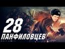Badcomedian с критикой режиссёра 28 Панфиловцев