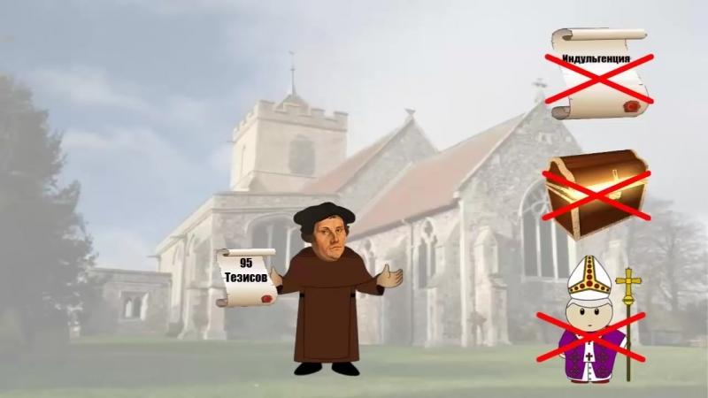 1517 г. - Мартин Лютер у истоков протестантизма (1525 г.)