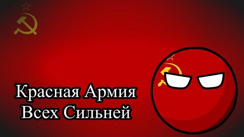 Красная Армия всех сильней - O Exército Vermelho é o mais forte (Remake)