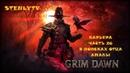 Grim Dawn Прохождение 26 В поисках отца Амалы