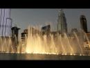 Танцующие фонтаны в Дубае