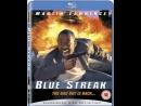 Бриллиантовый полицейский / Blue Streak