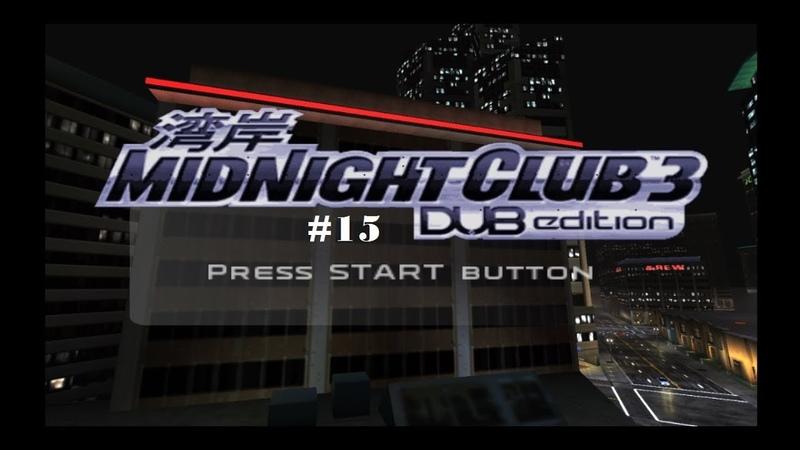 Прохождение Midnight Club 3 DUB Edition (PSP) 15 Дерби суперкаров