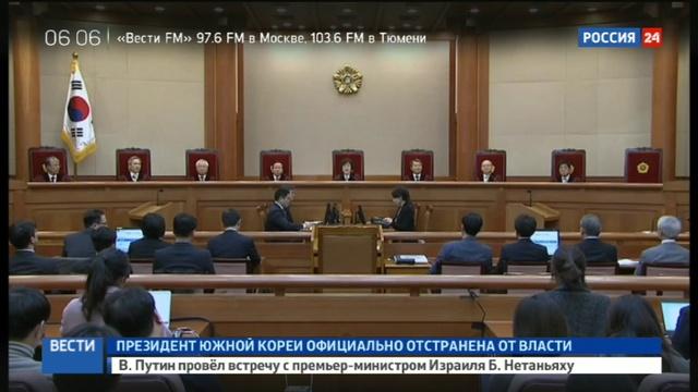 Новости на Россия 24 • Президент Южной Кореи Пак Кын Хе отстранена от власти